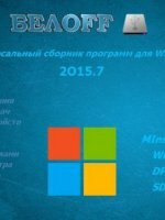 BELOFF 2015.7 [minstall vs wpi] [Папками] (x86-x64) (2015) [Rus/Eng]
