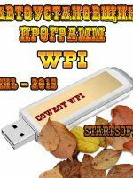 Cowboy WPI Autumn StartSoft [66-2015] (2015) PC