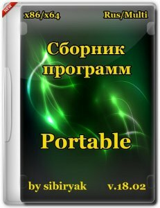 Сборник программ Portable by sibiryak v.18.02 (x86/64) (2017) [Rus/Multi]