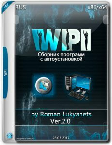 WPI by Roman Lukyanets v.2.0 (extended version) 2.0 (2017) [Ru]