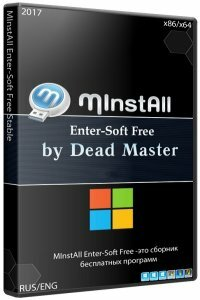 MInstAll Enter-Soft Free Stable v5.8 by Dead Master (x86-x64) (2017) [Eng/Rus]