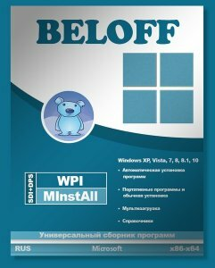 BELOFF 2018 (x86-x64) (2018) [Rus]