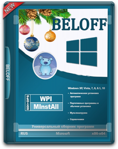 BELOFF 2018.1 Lite (x86-x64) (2018) [Rus]