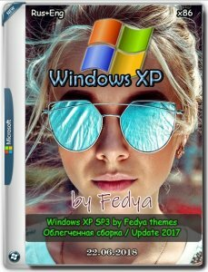 Windows XP SP3 by Fedya (x86) (2018) [Rus]