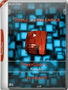 Total Commander PowerUser Portable by HA3APET v70 от 5.12.2018 (x86-x64) (2018) [Eng/Rus]