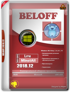 BELOFF 2018.12 Lite (Версия с MS Office 2019) (x86-x64) (2018) [Rus]