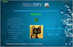 BELOFF 2018.12 Lite v2 (Версия с MS Office 2010) (x86-x64) (2018) [Rus]