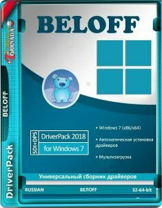 BELOFF [ Driver Pack] 2019.4.4 для Windows 7 x64 (2019) (Ru)
