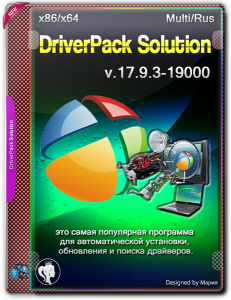 DriverPack Solution Online Portable 17.7.129 [DP-19000 от 26.01.2019]