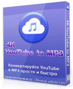 4K YouTube to MP3 3.6.0.2084 RePack (& Portable) by TryRooM [Multi/Ru]