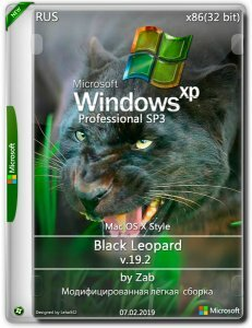 Windows XP Black Leopard v.19.2 by Zab (x86) (2019) [Rus]