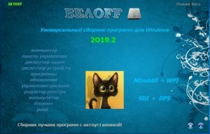 BELOFF 2019.2.11 Unpacked (x86-x64) (2019) [Rus]