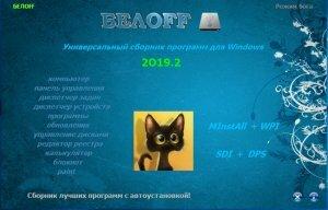 BELOFF 2019.2.11 Unpacked (x86-x64) (2019) [Rus]