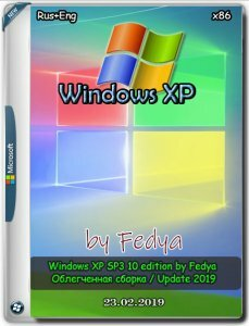 Windows XP SP3 10 edition by Fedya (x86) (2019) [Rus]