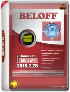 BELOFF 2019.2.25 Unpacked (x86-x64) (2019) [Rus]