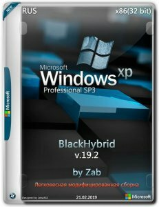 Windows XP Pro SP3 BlackHybrid by Zab v.19.2 (x86) (2019) [Rus]