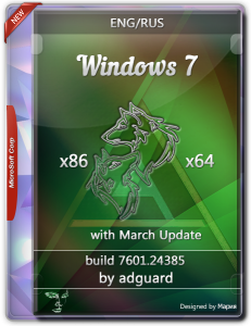 Microsoft Windows 7 SP1 Build 7601.24385 with March Update by adguard (x86-x64) (2019) [Rus/Eng]