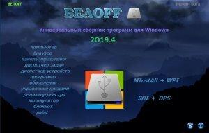 BELOFF 2019.4 Lite [Ru]