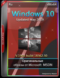 t Windows 10.0.18362.30 Version 1903 (May 2019 Update) - Оригинальные образы от Microsoft MSDN (x86-x64) (2019) [Rus]