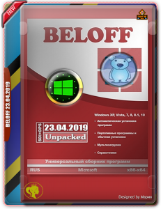 BELOFF 2019.4 Unpacked (x86-x64) (23.04.2019) [Rus]
