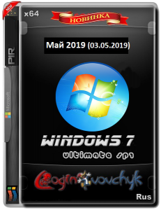 Windows 7 Ultimate SP1 Май 2019 с программами by loginvovchyk (x64) (03.05.2019) [Rus]